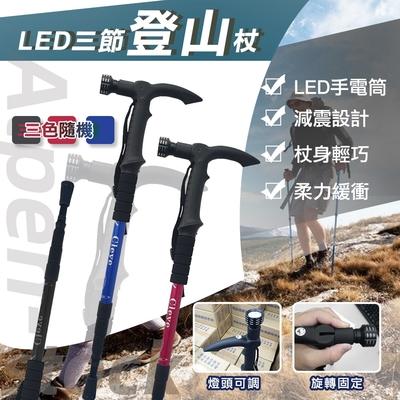 USEFUL 9LED燈健行登山杖(UL-0901)