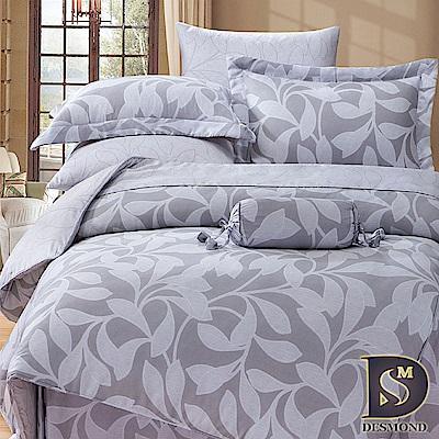 DESMOND岱思夢 雙人 100%天絲八件式床罩組 TENCEL 和味