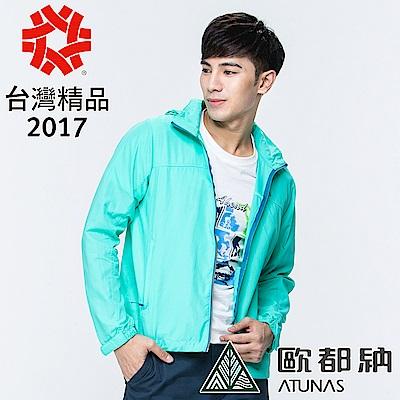 【ATUNAS 歐都納】男款驅蚊/防曬/輕量休閒外套 A-G1706M 粉綠