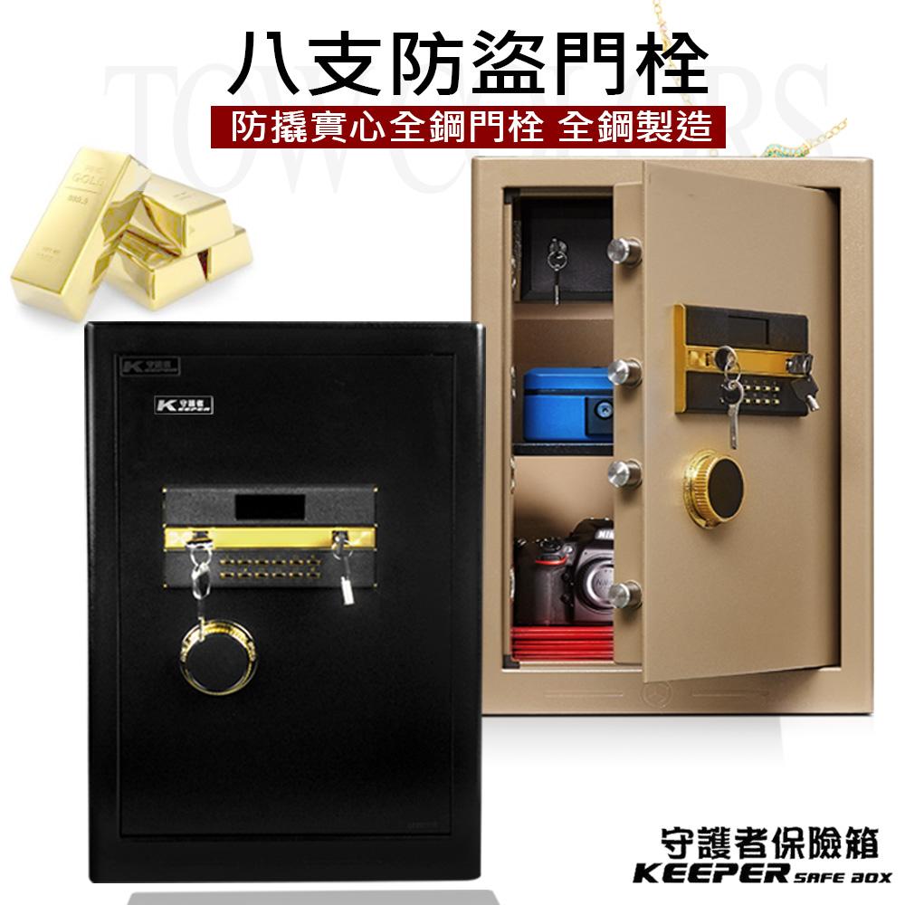 【守護者保險箱】大型保險箱 保險櫃 八剛柱 雙鑰匙 全鋼製造 60DI