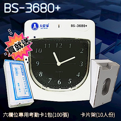 大當家 BS-3680+ 六欄位 微電腦打卡鐘 傳統卡鐘 一年保固 贈卡片&卡架&保護套