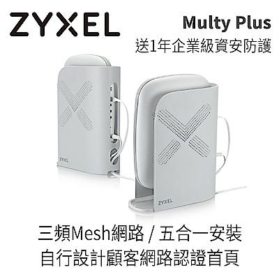 無卡分期賣場 Zyxel合勤 MULTY PLUS 雙包裝 WiFi 無線 網路 分享器 無線延伸系統 Mesh 高效能 網狀路由器 三頻全覆蓋 含資安軟體 aishield