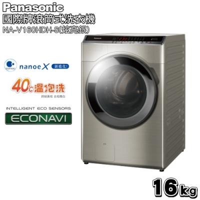 Panasonic國際牌16公斤變頻溫水洗脫烘滾筒洗衣機 NA-V160HDH-S炫亮銀
