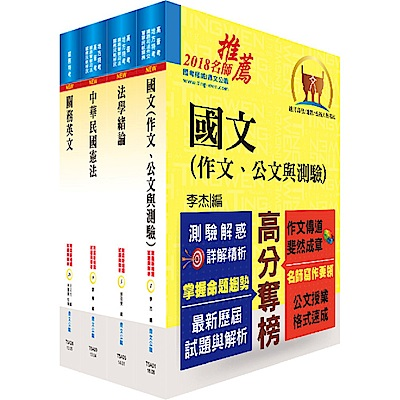 107年關務特考三、四等(共同科目)套書(贈題庫網帳號、雲端課程)