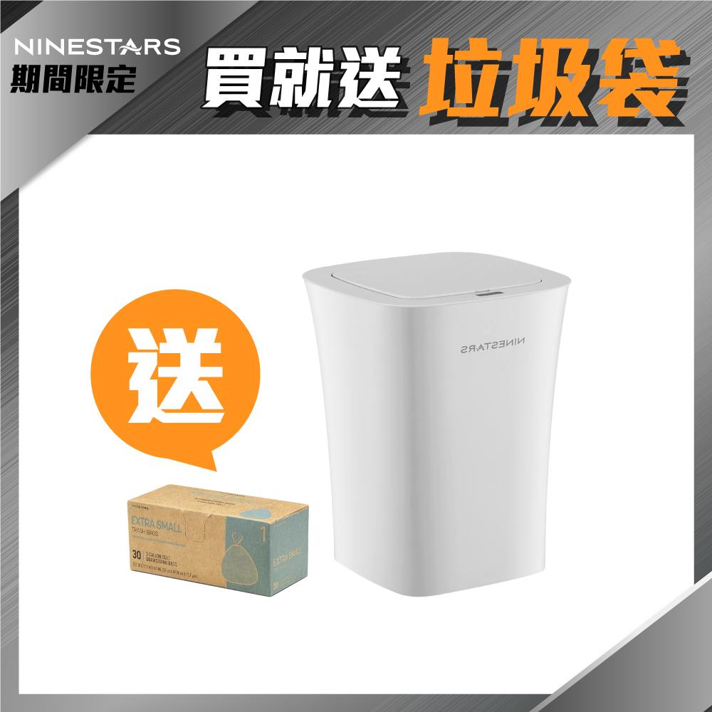 美國NINESTARS 時尚防水感應垃圾桶10L (廚衛系列)