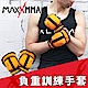 MaxxMMA 負重手套(900g) -橘色-散打/搏擊/MMA/格鬥/拳擊/重量訓練 product thumbnail 1