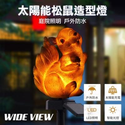 WIDE VIEW 太陽能松鼠造型景觀燈庭院燈(JB-002)