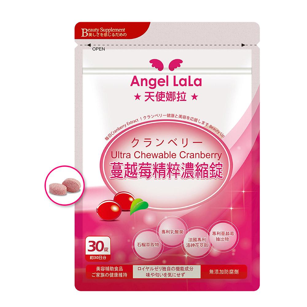 Angel LaLa天使娜拉 蔓越莓精粹濃縮錠(30錠/包)