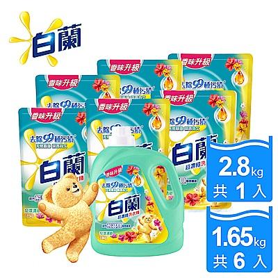白蘭 含熊寶貝馨香精華花漾清新洗衣精1+6超值組(2.8kgx1+1.65kgx6)