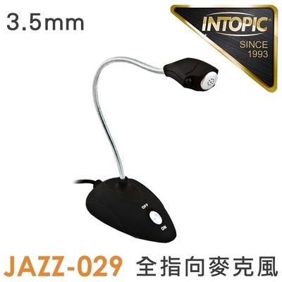 INTOPIC 廣鼎 桌上型麥克風(JAZZ-029)