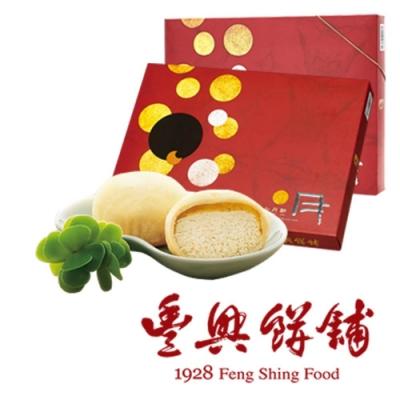 豐興餅舖 招牌小月餅禮盒(12入/盒)(2盒)