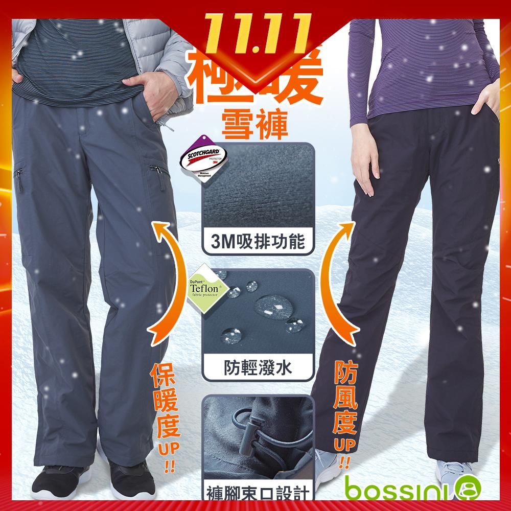 [時時樂限定]bossini(網路款)-男女裝多功能防風雪褲4色選