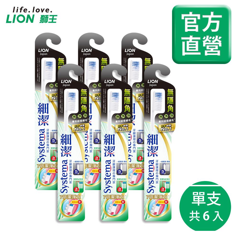 日本獅王LION 細潔無隱角牙刷 標準頭 6入組