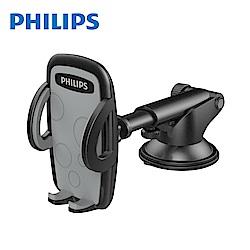 【Philips 飛利浦】多用途車用手機支架 DLK35002