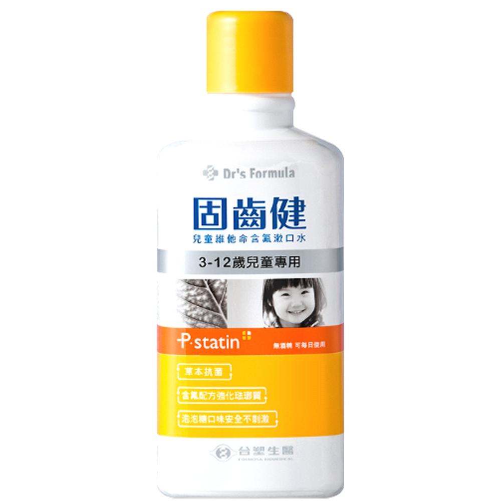台塑生醫 固齒健 兒童維他命含氟漱口水 500g (3-12歲兒童專用)