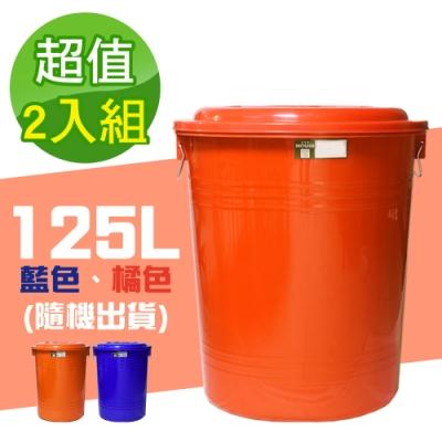 G+居家 垃圾桶萬用桶冰桶儲水桶-125L(2入組)-附蓋附提把 隨機色出貨