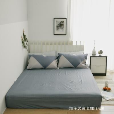 翔仔居家 台灣製 100%精梳棉枕套&床包3件組-斯奎爾德 (加大)
