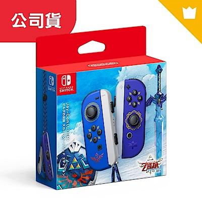 [時時樂限定]Nintendo Switch Joy-Con 控制器組-禦天之劍樣式