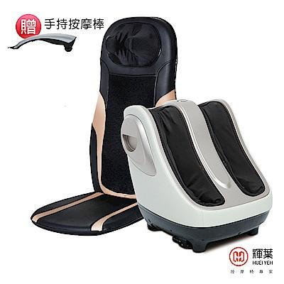 輝葉-極度深捏3D美腿機-4D溫熱手感按摩墊