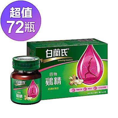 白蘭氏 四物雞精72瓶超值組(每瓶42g)