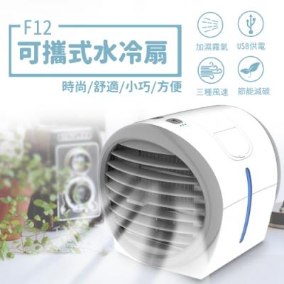 抗熱爆款Suniwin尚耘迷你移動式水冷扇f12/輕巧桌上型冷氣/可攜式微型涼風扇/個人式空調/USB涼扇/降溫