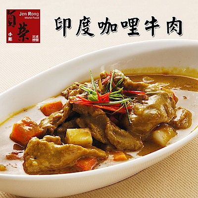 貞榮小館 印度咖哩牛肉(300g/包,共三包)