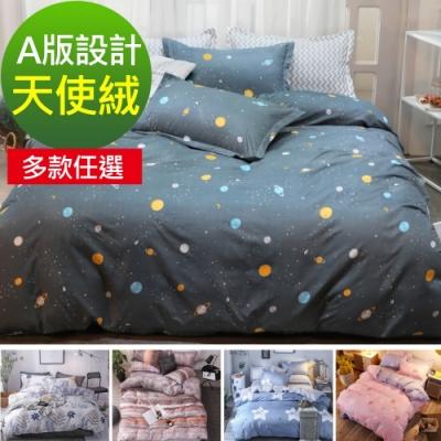 La Lune 經典新寢VN天使絨雙人被套單人床包枕套三件組 多款任選