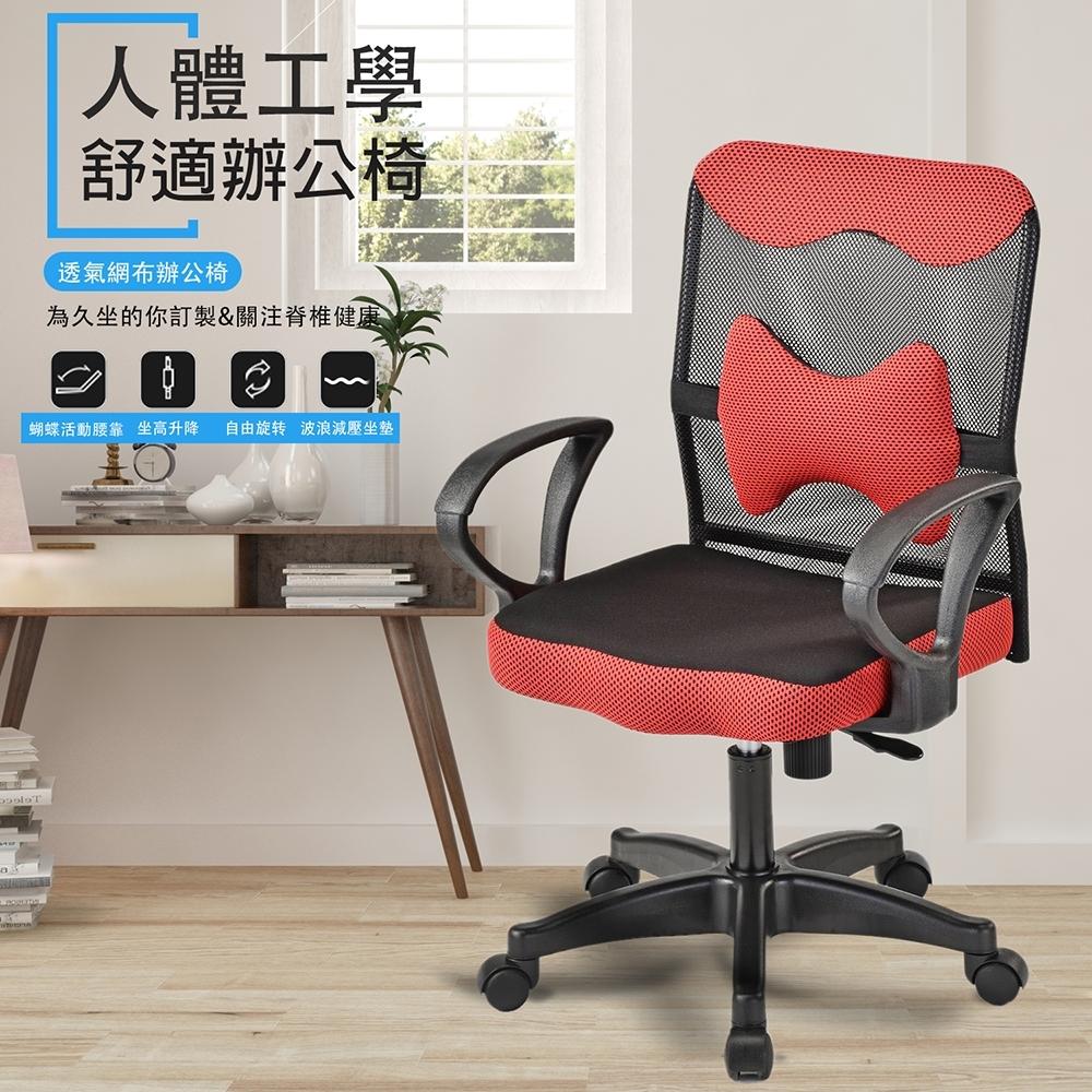 【時時樂】好室家居 Karen透氣骨腰電腦椅辦公椅(五色任選)