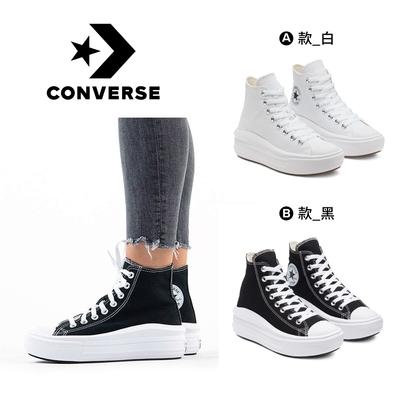 【時時樂限定】CONVERSE CTAS MOVE HI 高筒 厚底 百搭 輕量 女 休閒鞋 二款任選