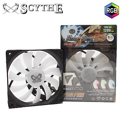 SCYTHE 鎌刀Kaze Flex 120 RGB 1200RPM PWM
