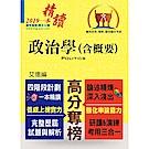 高普特考【政治學(含概要)】(內容精要試題精析.附階段讀書計劃表)(11版)