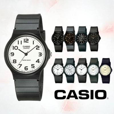 CASIO卡西歐 經典簡約必買指針錶(MQ-24)