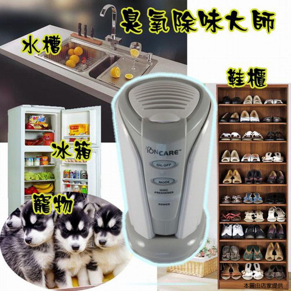 iONCARE O3臭氧除味大師 冰箱除臭機 衣櫃除臭器 鞋櫃除臭器