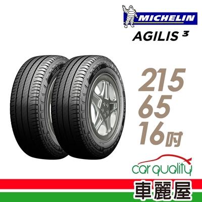 【米其林】AGILIS3 109/107T C 省油輕卡輪胎_二入組_215/65/16