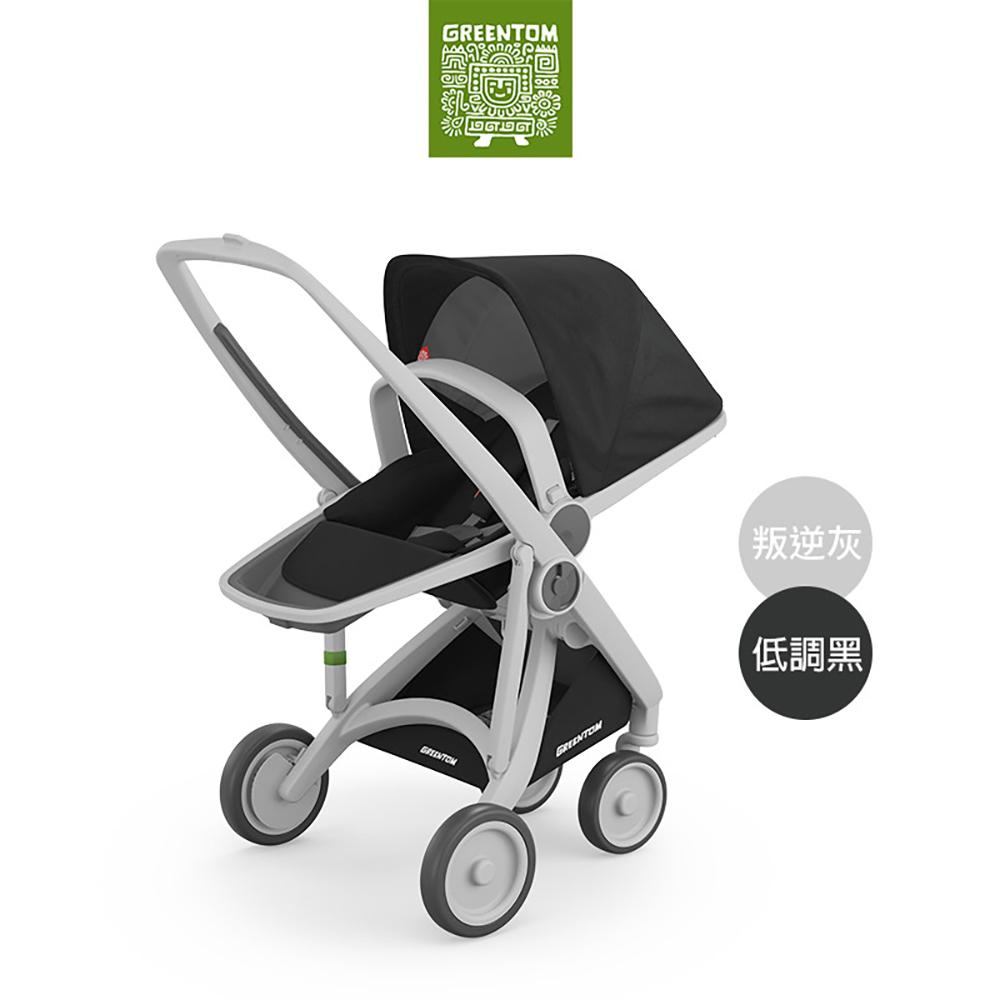 荷蘭 Greentom Reversible雙向款嬰兒推車(叛逆灰+低調黑)