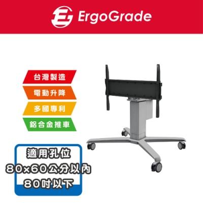 ErgoGrade 鋁合金電動升降RF遙控電視推車(EGCPM861)/電視推車/電視落地架/電視移動架/電視立架