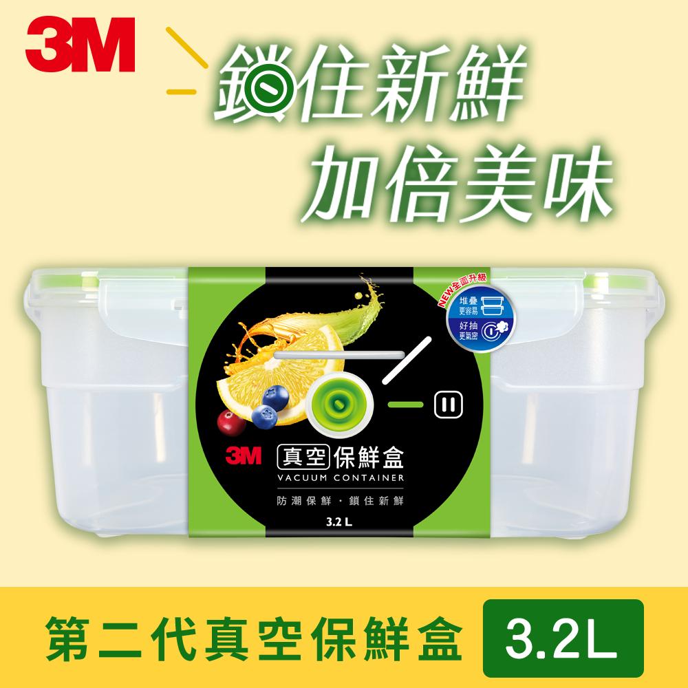 3M FL2E3200 真空PP保鮮盒3.2L(升級版)(快)