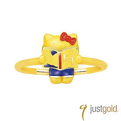 鎮金店Just Gold Hello Kitty 旅行家純金系列 黃金戒指-旅遊書
