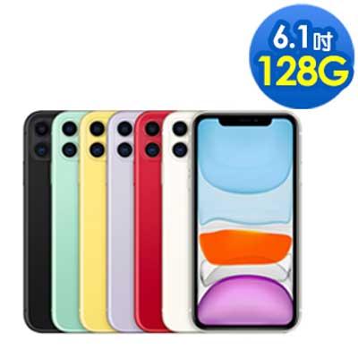 [無卡分期-12期]Apple iPhone 11 128G 6.1吋智慧型手機