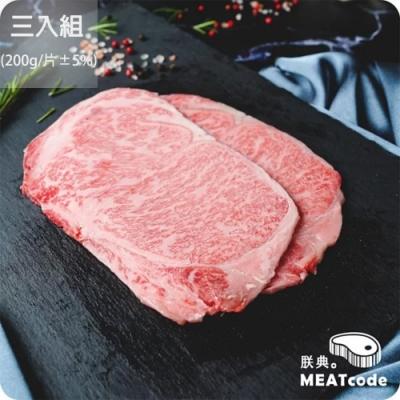 朕典 日本A5和牛紐約客烤肉片(200g/盒 ±5%) 三入組