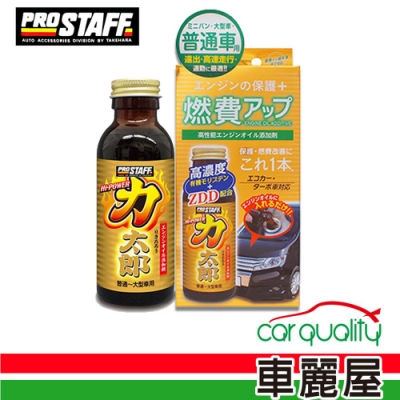 【日本PRO STAFF】機油精 Prostaff 力太郎添加劑(D-68)