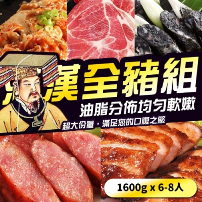 歡慶中秋高檔豬肉全品5件組 (6~8人份)