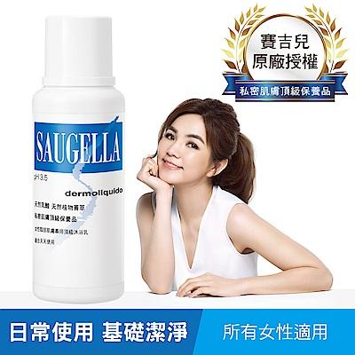 SAUGELLA賽吉兒 pH3.5菁萃潔浴凝露(日用型)250ml