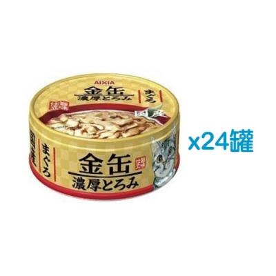 Aixia愛喜雅 金罐濃厚1號(鮪魚)70g-24罐