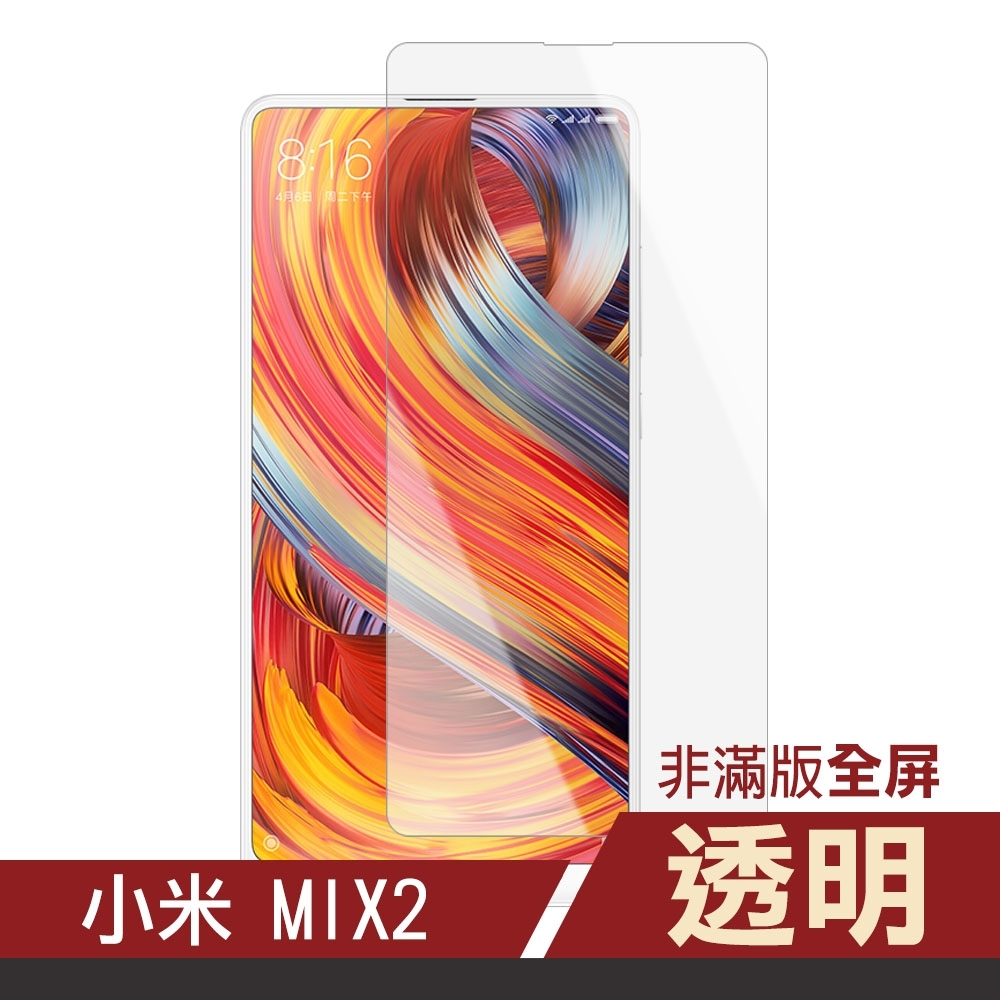 小米 MIX 2 透明 高清 非滿版 手機貼膜
