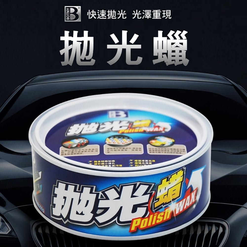 【BOTNY汽車美容】拋光蠟 250g 洗車場 洗車 打蠟 清潔 保養 拋光 鏡面 研磨