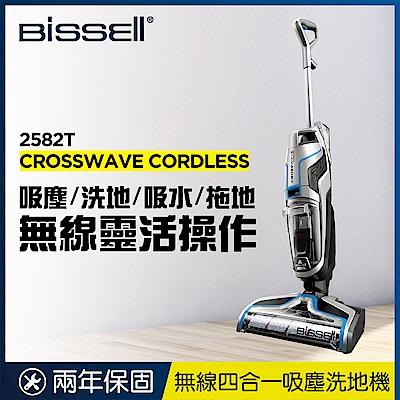 美國Bissell必勝Crosswave無線版四合一吸塵洗地機2582T