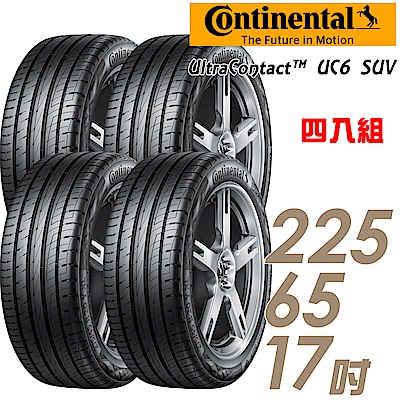 【Continental 馬牌】UC6S-225/65/17吋舒適操控輪胎 四入 UltraContact UC6 SUV 2256517 225-65-17 225/65 R17