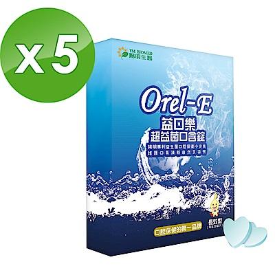 陽明生醫 益口樂超益菌口含錠x5(20錠/盒)