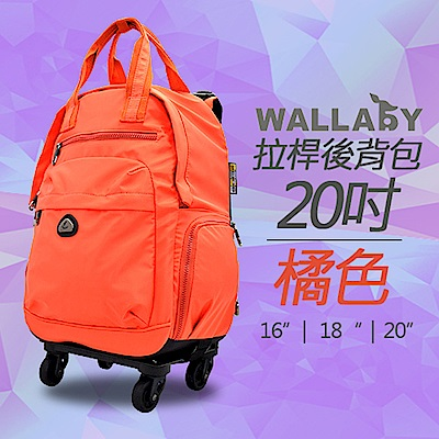 WALLABY 袋鼠牌 素色 20吋拉桿後背包 橘色